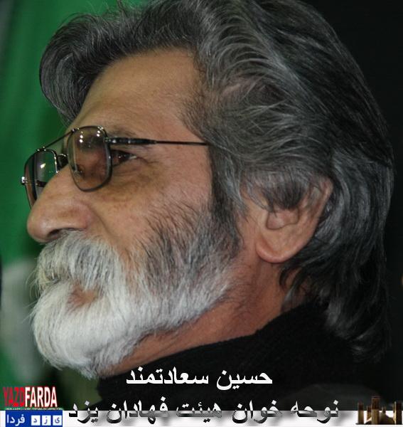 تصویری سایت خبری تحلیلی  یزدفردا :محرم1389  در یزد -عاشورائیان یزد