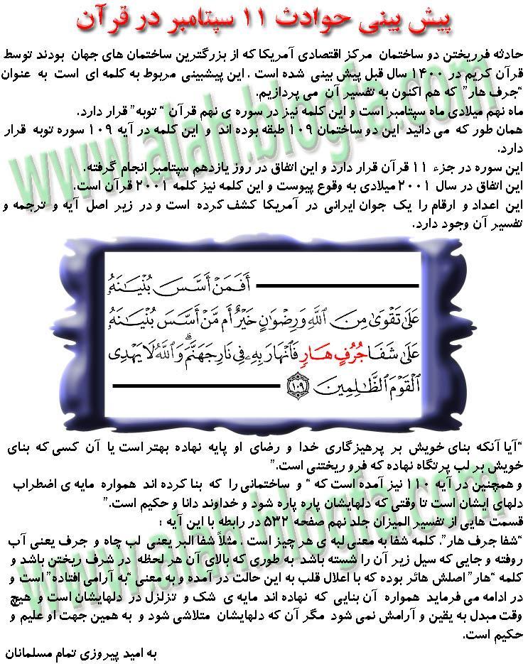 Image result for معجزه قرآن در مورد بینی