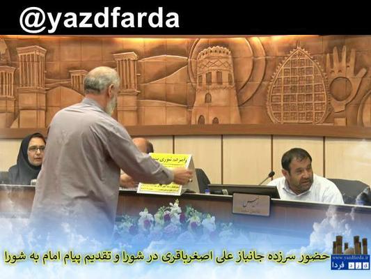 """فیلم""""حضور سرزده جانباز اصغر باقری در شورای شهر و تقدیم پیام امام به رییس شورا و مصاحبه با وی"""